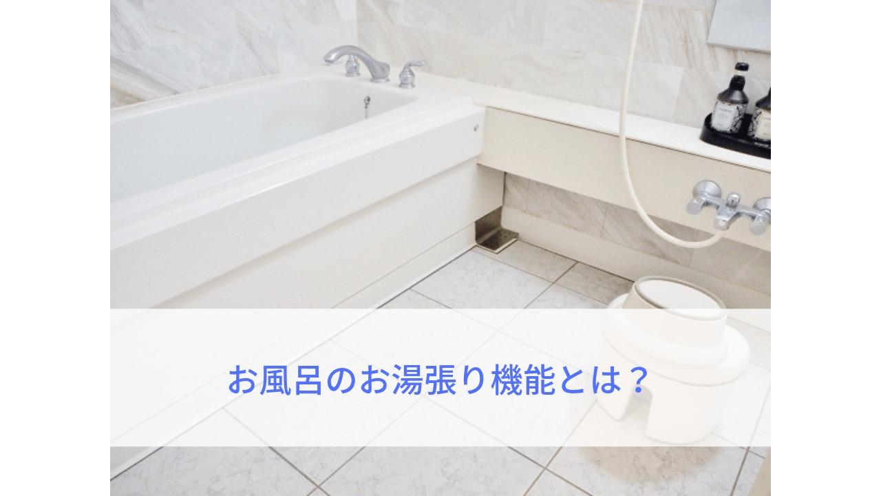 お風呂のお湯張り機能とは?