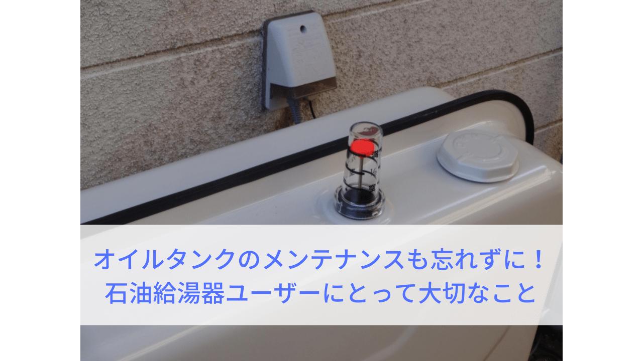 オイルタンクのメンテナンスも忘れずに! 石油給湯器ユーザーにとって大切なこと