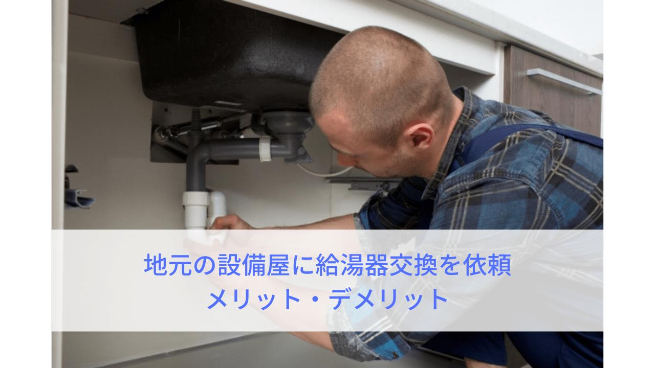 地元の設備屋に給湯器交換を依頼 メリット・デメリット