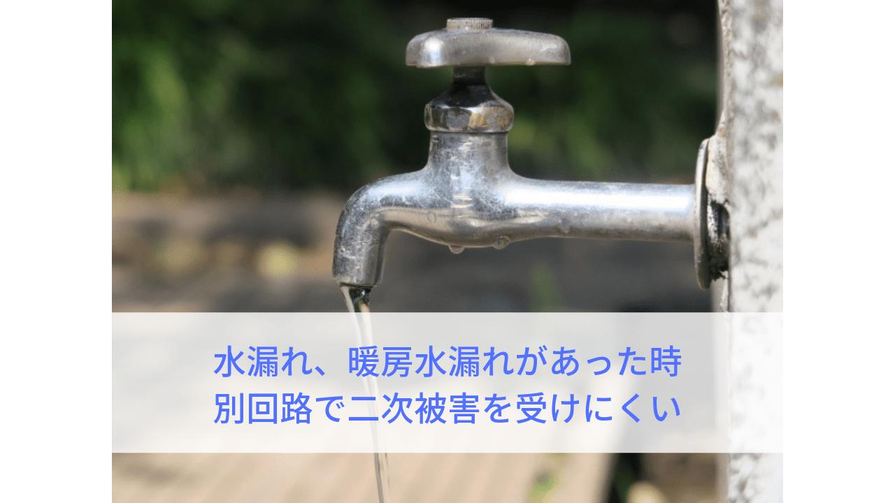 水漏れ、暖房水漏れがあった時-別回路で二次被害を受けにくい