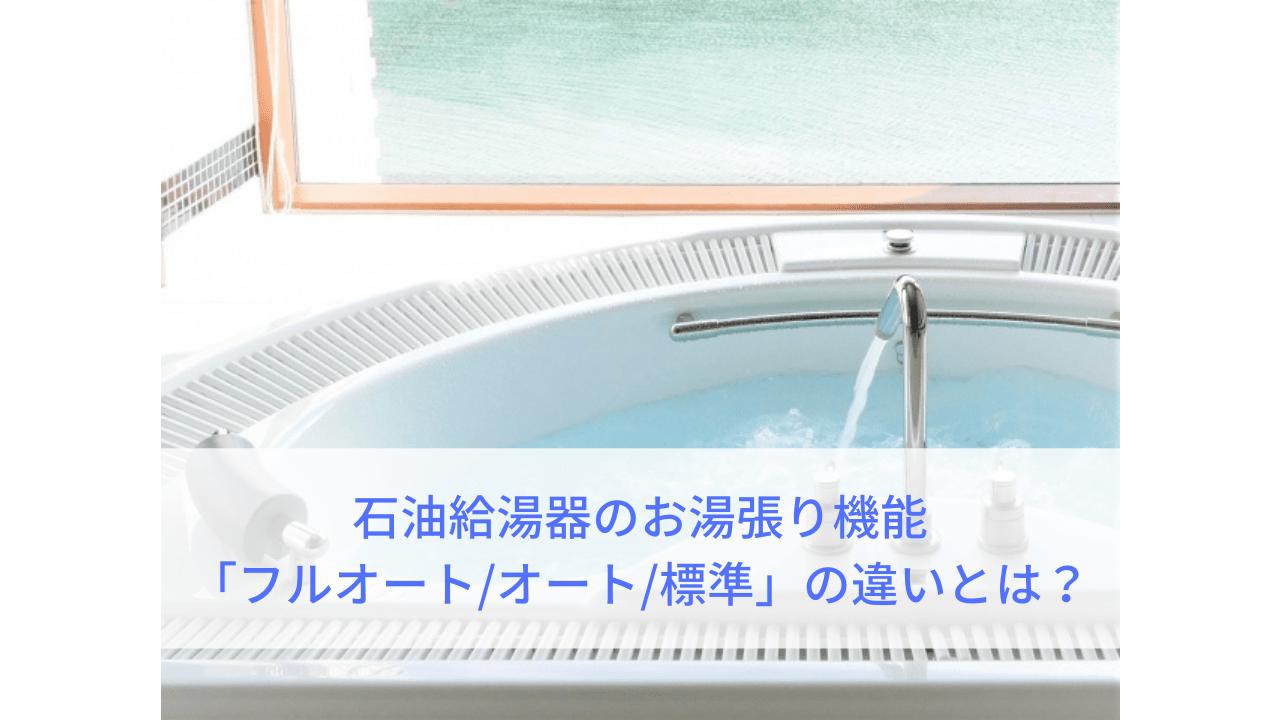 石油給湯器のお湯張り機能 「フルオート/オート/標準」の違いとは?