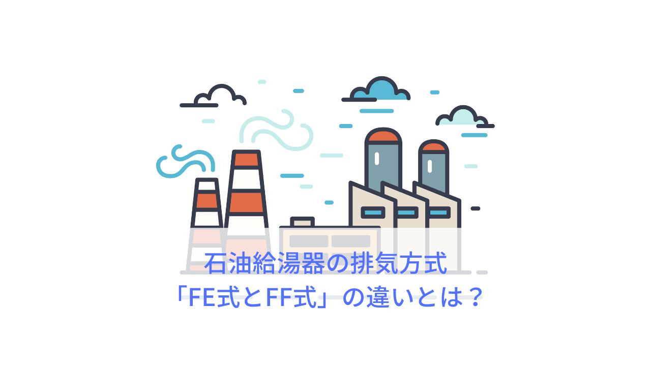 石油給湯器の排気方式 「FE式とFF式」の違いとは?