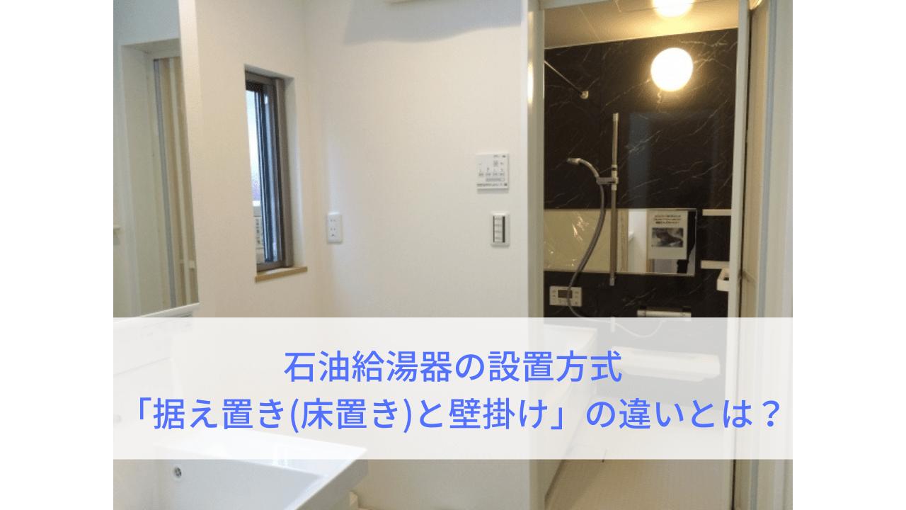 石油給湯器の設置方式 「据え置き(床置き)と壁掛け」の違いとは?